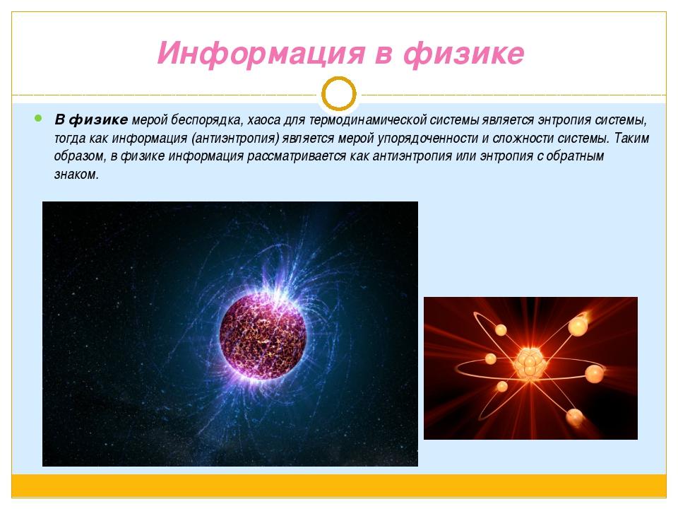 Информация в физике В физике мерой беспорядка, хаоса для термодинамической си...