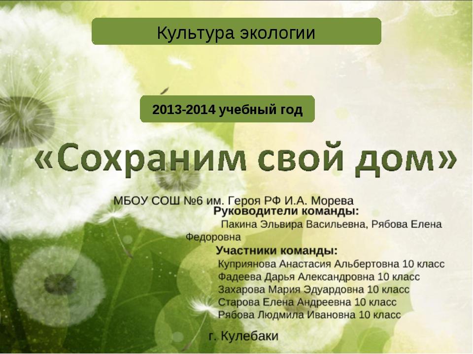 Культура экологии 2013-2014 учебный год