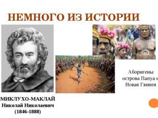 НЕМНОГО ИЗ ИСТОРИИ МИКЛУХО-МАКЛАЙ Николай Николаевич (1846-1888) Аборигены ос