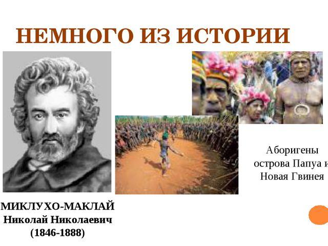 НЕМНОГО ИЗ ИСТОРИИ МИКЛУХО-МАКЛАЙ Николай Николаевич (1846-1888) Аборигены ос...
