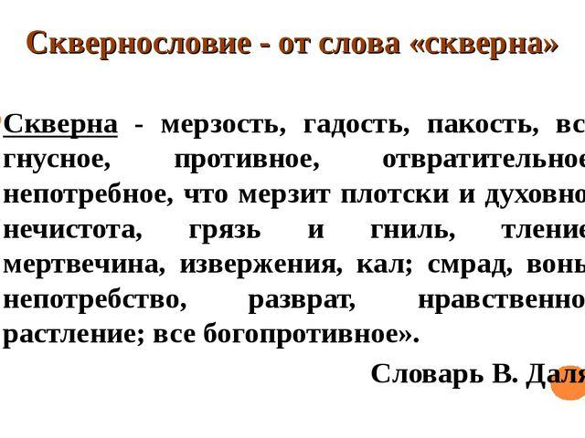 Сквернословие - от слова «скверна» Скверна - мерзость, гадость, пакость, все...