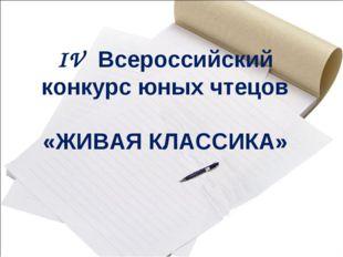 IV Всероссийский конкурс юных чтецов «ЖИВАЯ КЛАССИКА»