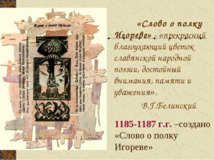 1185-1187 г.г. –создано «Слово о полку Игореве» «Слово о полку Игореве» - «пр