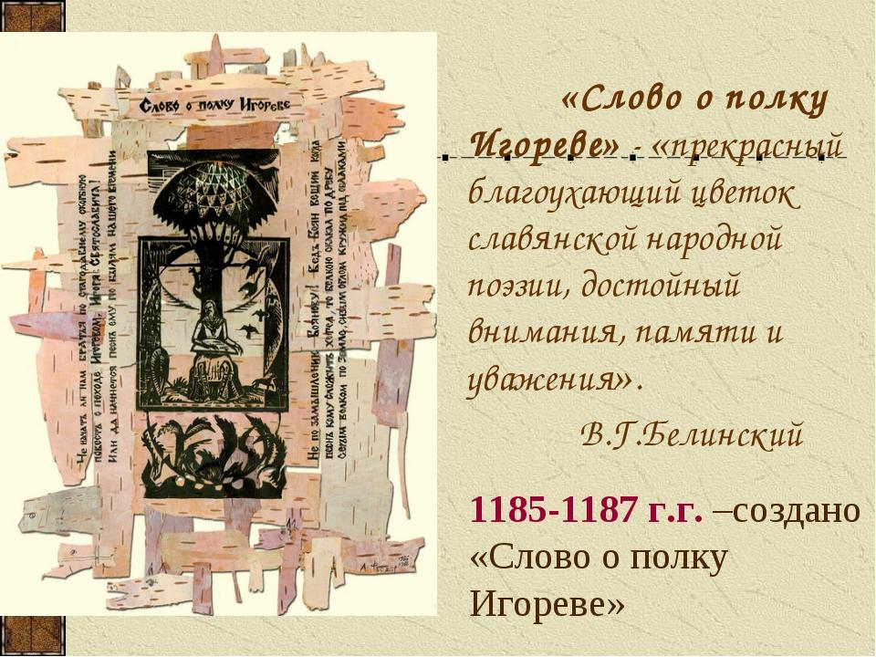 1185-1187 г.г. –создано «Слово о полку Игореве» «Слово о полку Игореве» - «пр...