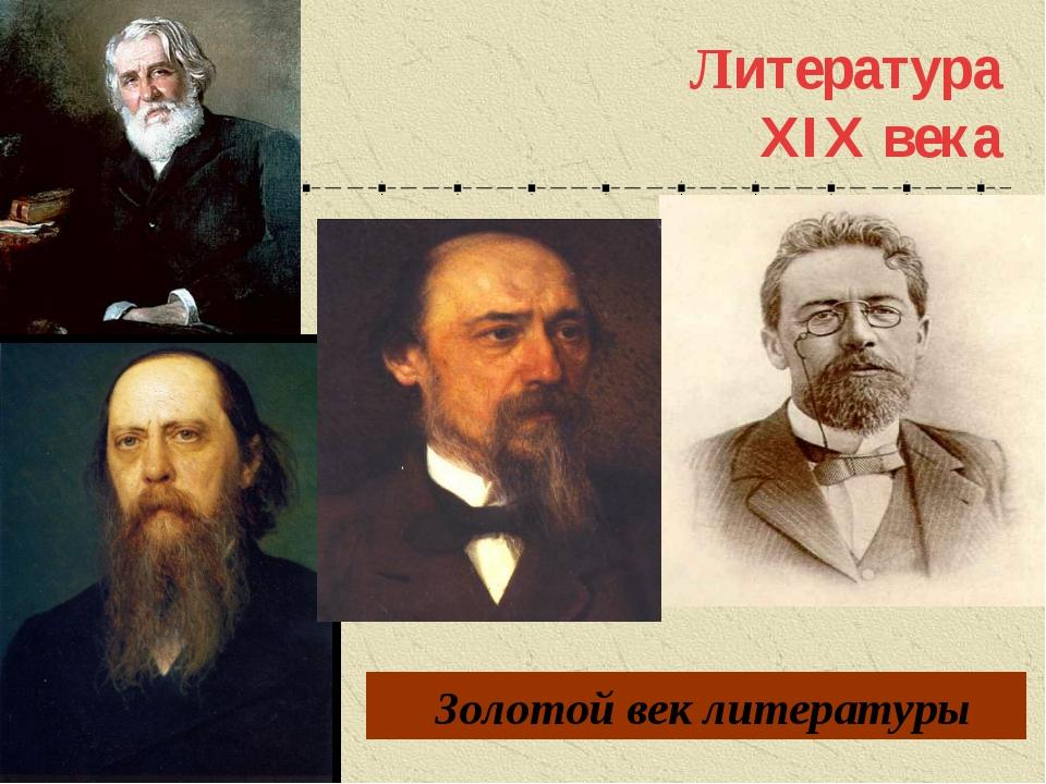 Литература XIX века Золотой век литературы