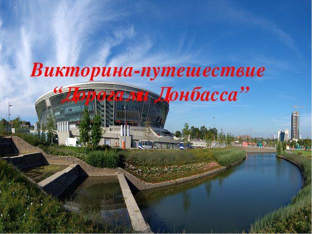 """Викторина-путешествие """"Дорогами Донбасса"""""""