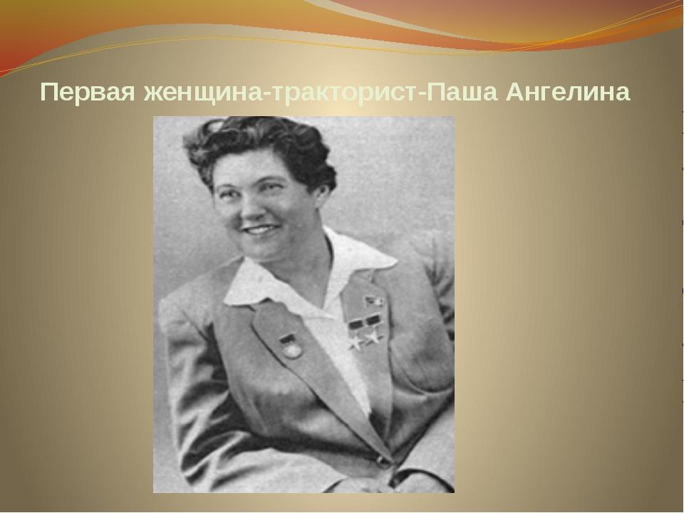Первая женщина-тракторист-Паша Ангелина