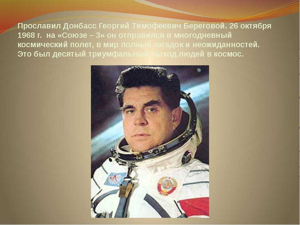 Прославил Донбасс Георгий Тимофеевич Береговой. 26 октября 1968 г. на «Союзе...