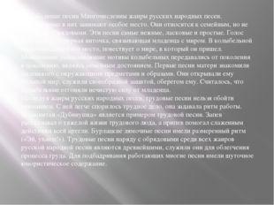 Колыбельные песни Многочисленны жанры русских народных песен. Колыбельные в н