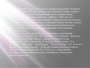 На Руси длительное время существовала традиция рукописных сборников былин. В