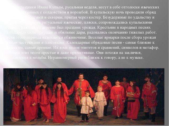 Летние праздники Ивана Купалы, русальная неделя, несут в себе отголоски языче...