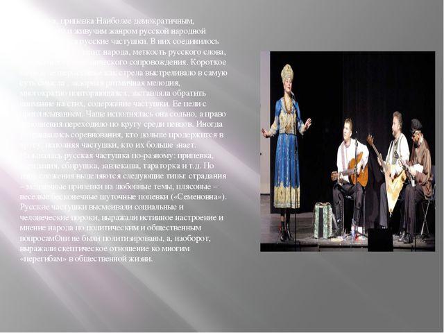 Частушка, припевка Наиболее демократичным, популярным и живучим жанром русско...