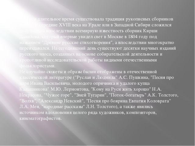 На Руси длительное время существовала традиция рукописных сборников былин. В...