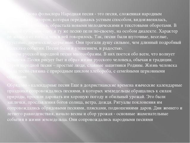 Песня - основа фольклора Народная песня - это песня, сложенная народным неиз...