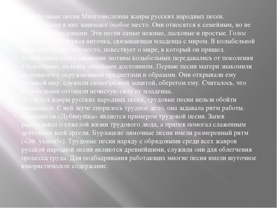 Колыбельные песни Многочисленны жанры русских народных песен. Колыбельные в н...