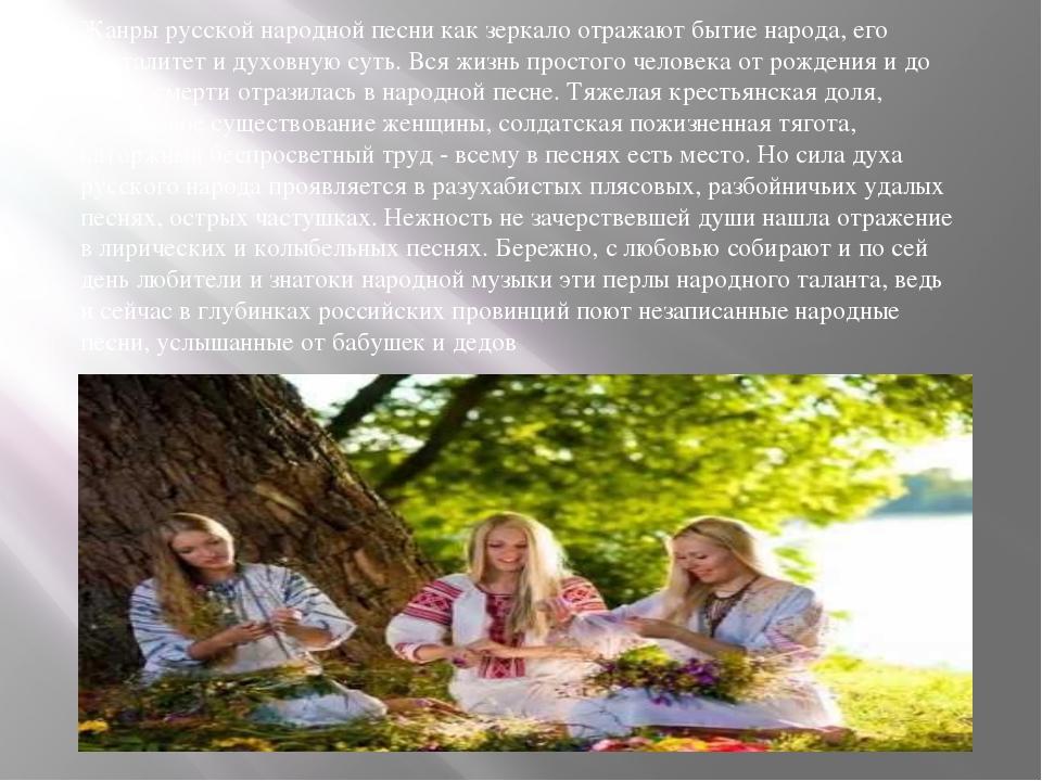 Жанры русской народной песни как зеркало отражают бытие народа, его менталите...
