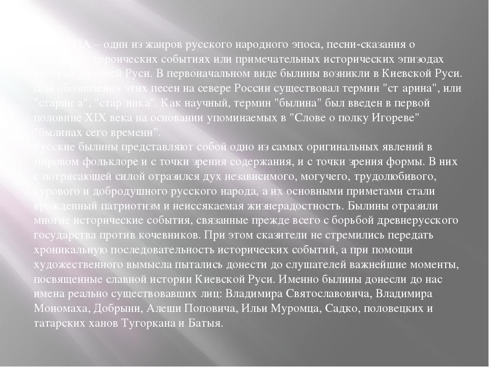 БЫЛИ́НА – один из жанров русского народного эпоса, песни-сказания о богатырях...