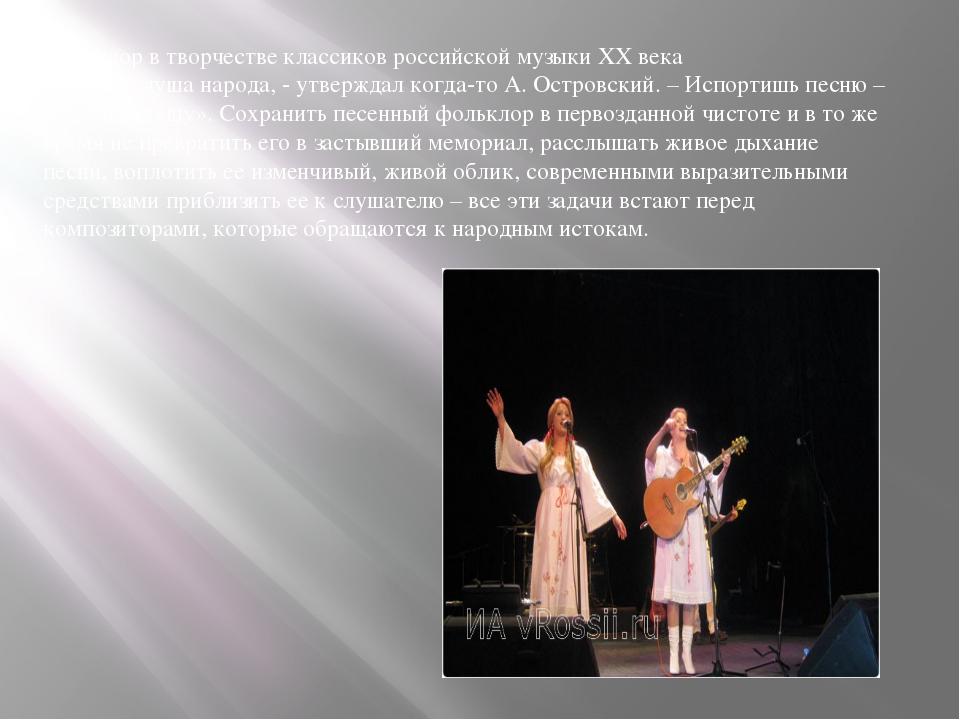 Фольклор в творчестве классиков российской музыки XX века «Песня – душа народ...