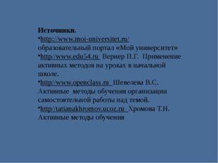 Источники. http://www.moi-universitet.ru/ образовательный портал «Мой универс