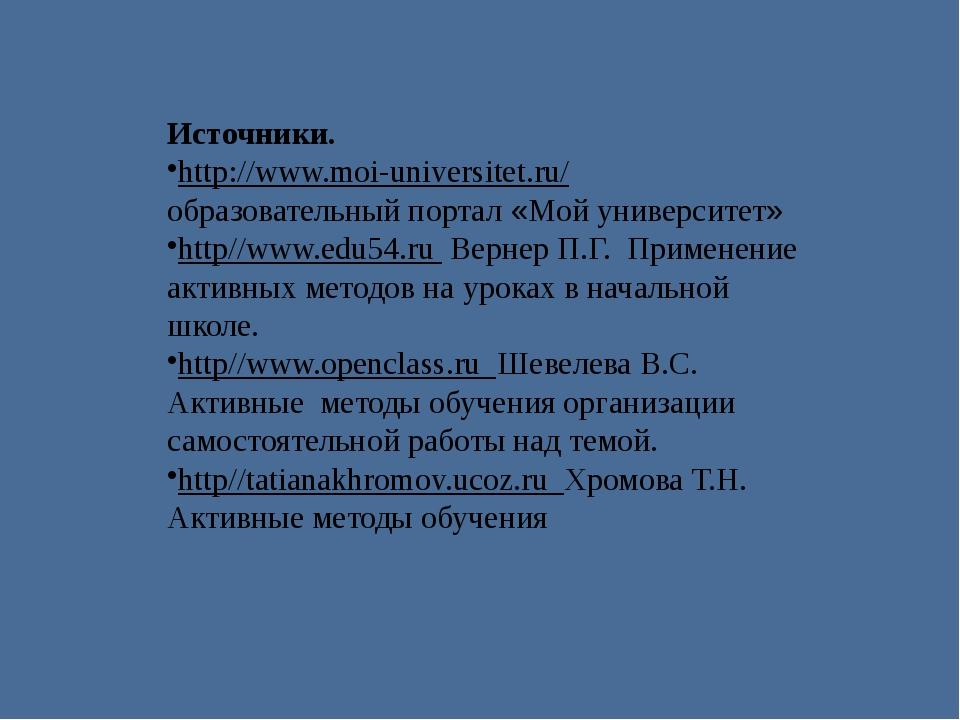 Источники. http://www.moi-universitet.ru/ образовательный портал «Мой универс...