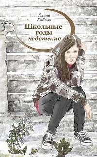 Елена Габова — Школьные годы недетские