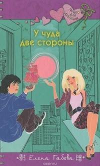 Елена Габова — У чуда две стороны