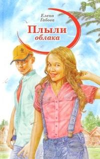 Елена Габова — Плыли облака