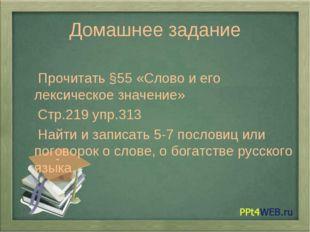 Домашнее задание Прочитать §55 «Слово и его лексическое значение» Стр.219 упр