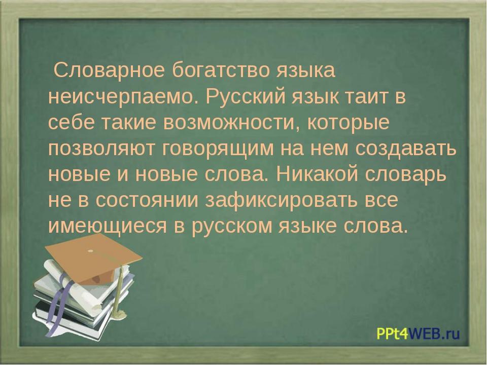 Словарное богатство языка неисчерпаемо. Русский язык таит в себе такие возмо...