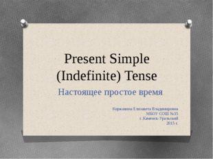 Present Simple (Indefinite) Tense Настоящее простое время Коржавина Елизавета