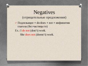Negatives (отрицательные предложения) Подлежащее + do/does + not + инфинитив