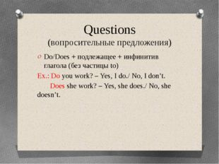 Questions (вопросительные предложения) Do/Does + подлежащее + инфинитив глаго