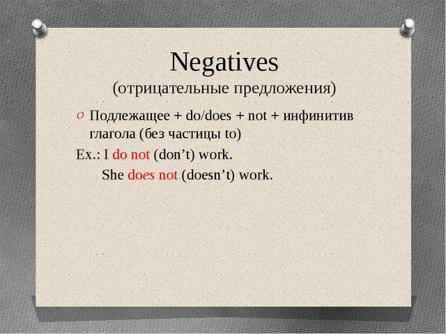 Negatives (отрицательные предложения) Подлежащее + do/does + not + инфинитив...