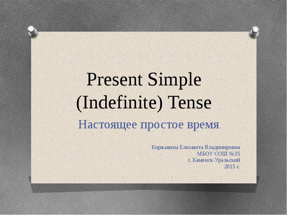 Present Simple (Indefinite) Tense Настоящее простое время Коржавина Елизавета...