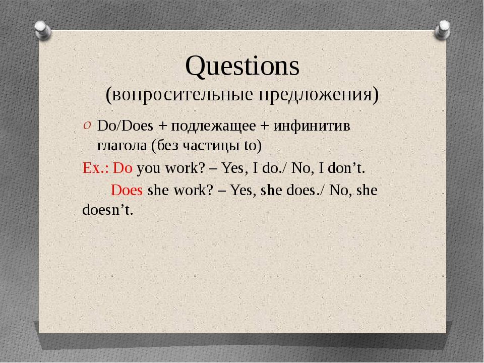 Questions (вопросительные предложения) Do/Does + подлежащее + инфинитив глаго...