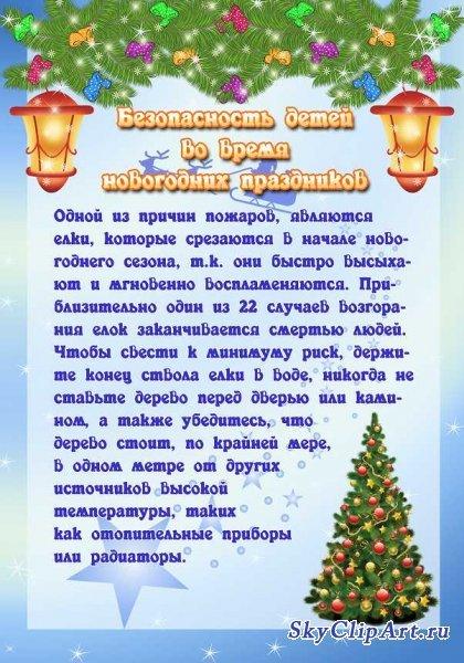http://oz-home.ru/imgs/60776-bezopasnost-vo-vremya-novogodnih-prazdnikov-v-shkole.jpg