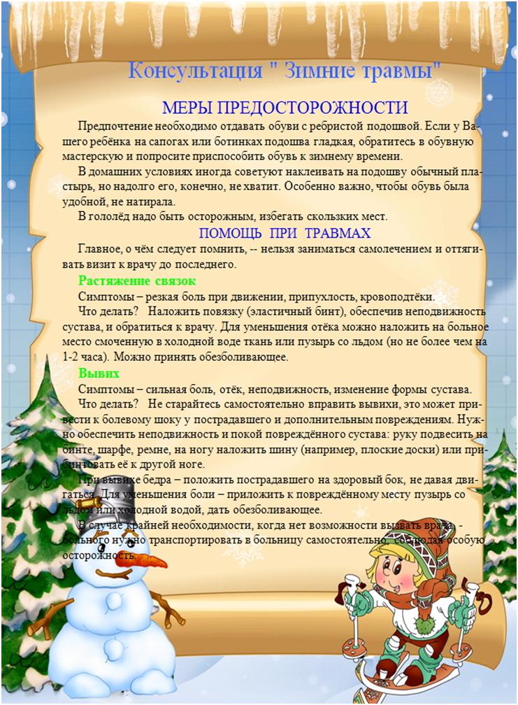 http://yuliya-ivanova.ucoz.ru/konsultacija_zimnie_travmy.png