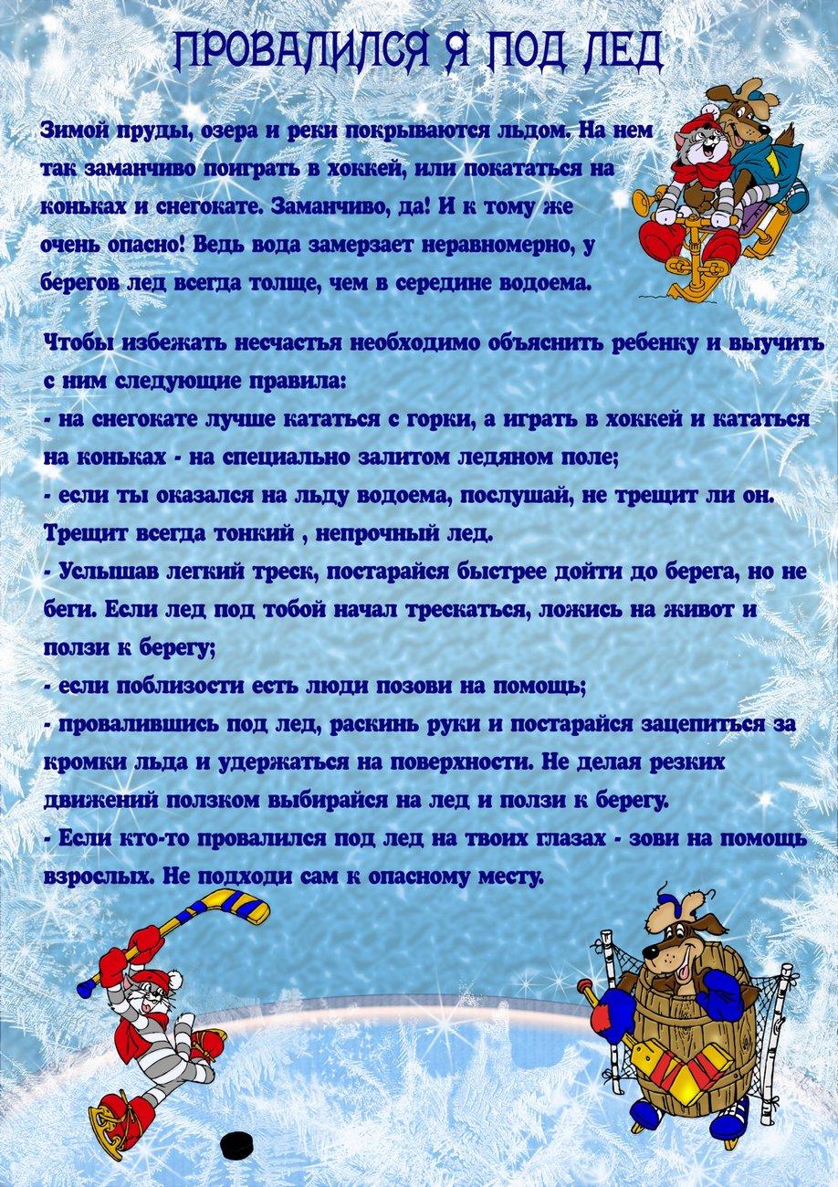http://www.kolobok61.ru/wp-content/uploads/2013/12/zima_konsult_15.jpg