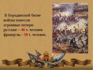«С потерей Москвы еще не потеряна Россия, нужно сберечь армию, сблизиться с в