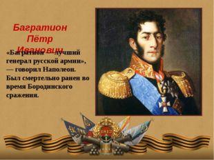 Барклай де Толли Михаил Богданович генерал-фельдмаршал, особенно отличился в