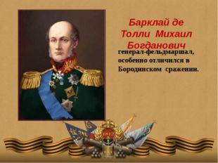 Триумфальная арка в Москве расположена на Кутузовском проспекте. В честь победы