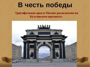 Храм Христа Спасителя был воздвигнут в благодарность Богу за спасение России