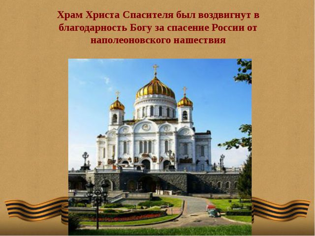 Галерея героев Отечественной войны 1812года в Эрмитаже Санкт- Петербурга.
