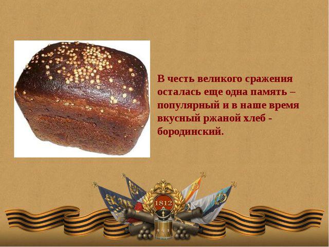 Спасо – Бородинский женский монастырь – православный монастырь на Бородинском...
