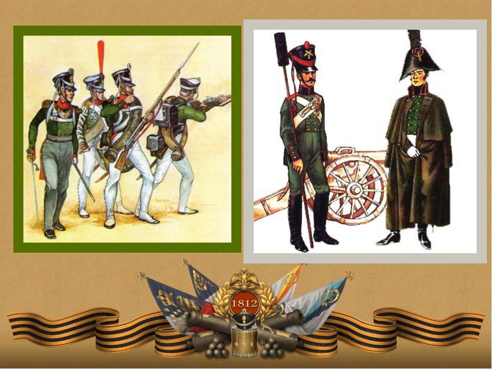 В Бородинской битве войска понесли огромные потери: русские – 46 т. человек...