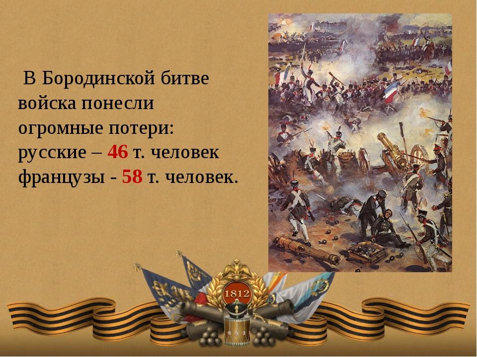 «С потерей Москвы еще не потеряна Россия, нужно сберечь армию, сблизиться с в...