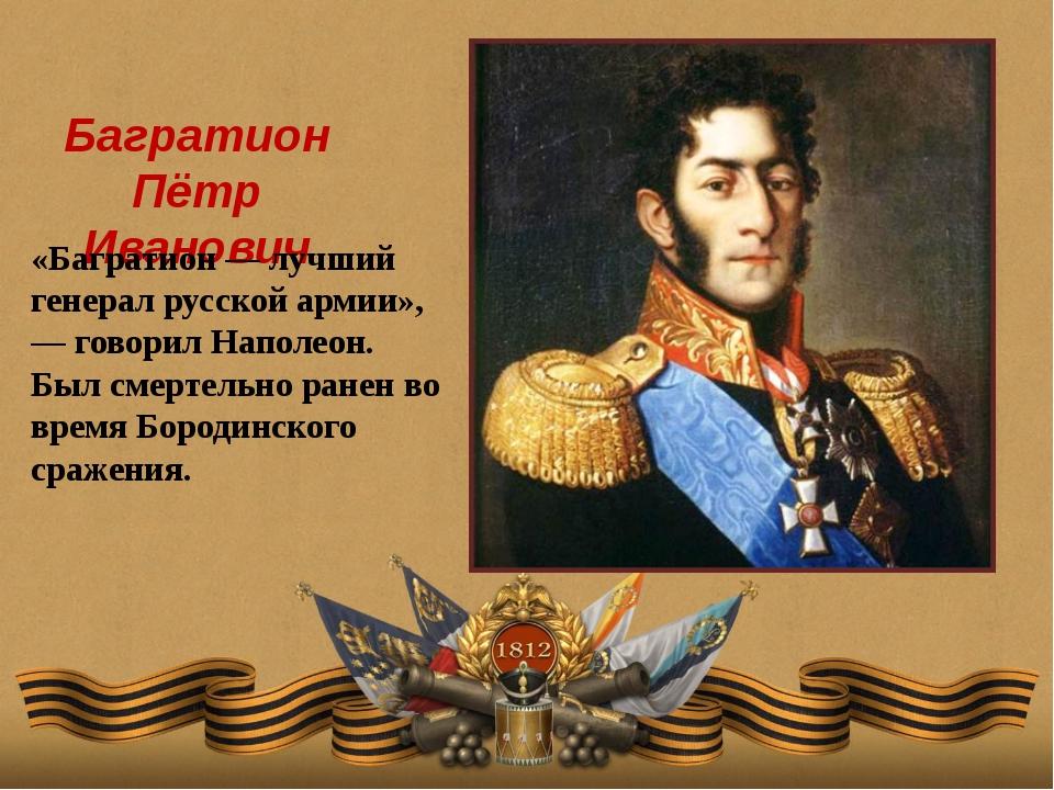 Барклай де Толли Михаил Богданович генерал-фельдмаршал, особенно отличился в...