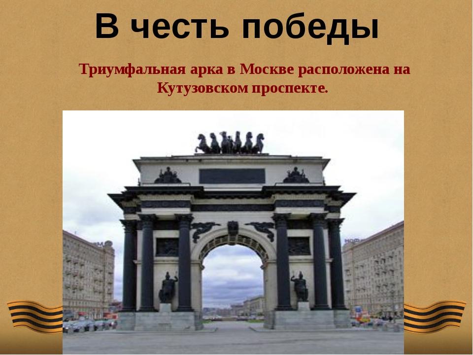 Храм Христа Спасителя был воздвигнут в благодарность Богу за спасение России...