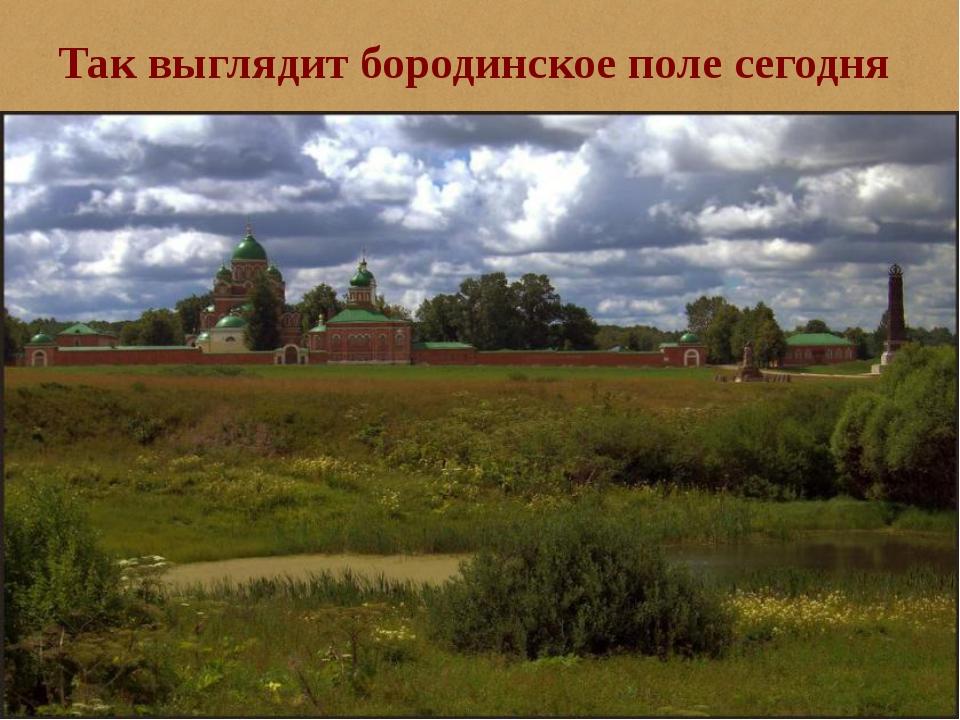 Светлая память героям Отечественной Войны 1812 года