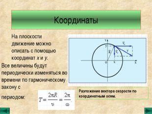 Координаты На плоскости движение можно описать с помощью координат х и у. Все